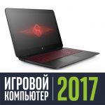 Ноутбук HP Omen 17-w013ur X5W68EA