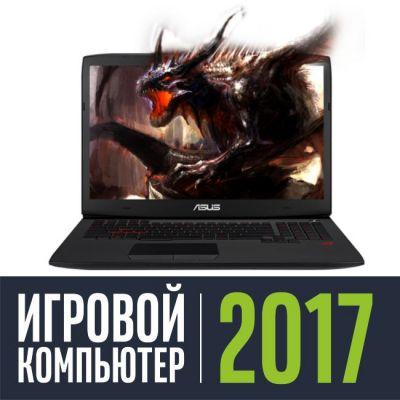 Ноутбук ASUS ROG G751JL-T7063T 90NB0892-M01610