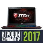 Ноутбук MSI GE72VR 6RF-213RU (Apache Pro) 9S7-179B11-213