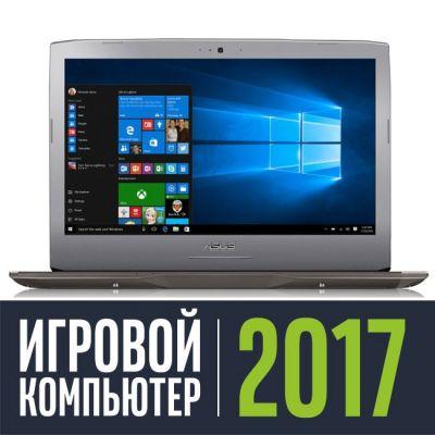 Ноутбук ASUS ROG G752Vm 90NB0D61-M00450