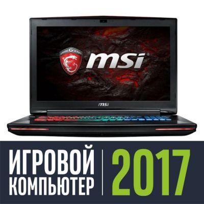 Ноутбук MSI GT72VR 6RE-088RU Dominator Pro 9S7-178511-088
