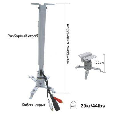 Крепление ScreenMedia для проектора PRB-2L, 43-65 см