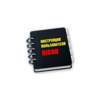 Опция устройства печати Ricoh Инструкция пользователя Ricoh Aficio MP 1600SP (Русская) Тип OI1600RU 962000