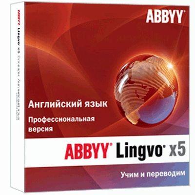 Программное обеспечение ABBYY Lingvo x5 Английский язык Профессиональная версия AL15-05PWU005-0100